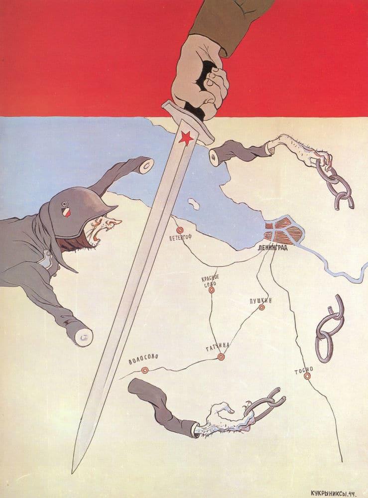 Плакат Великой Отечественной войны