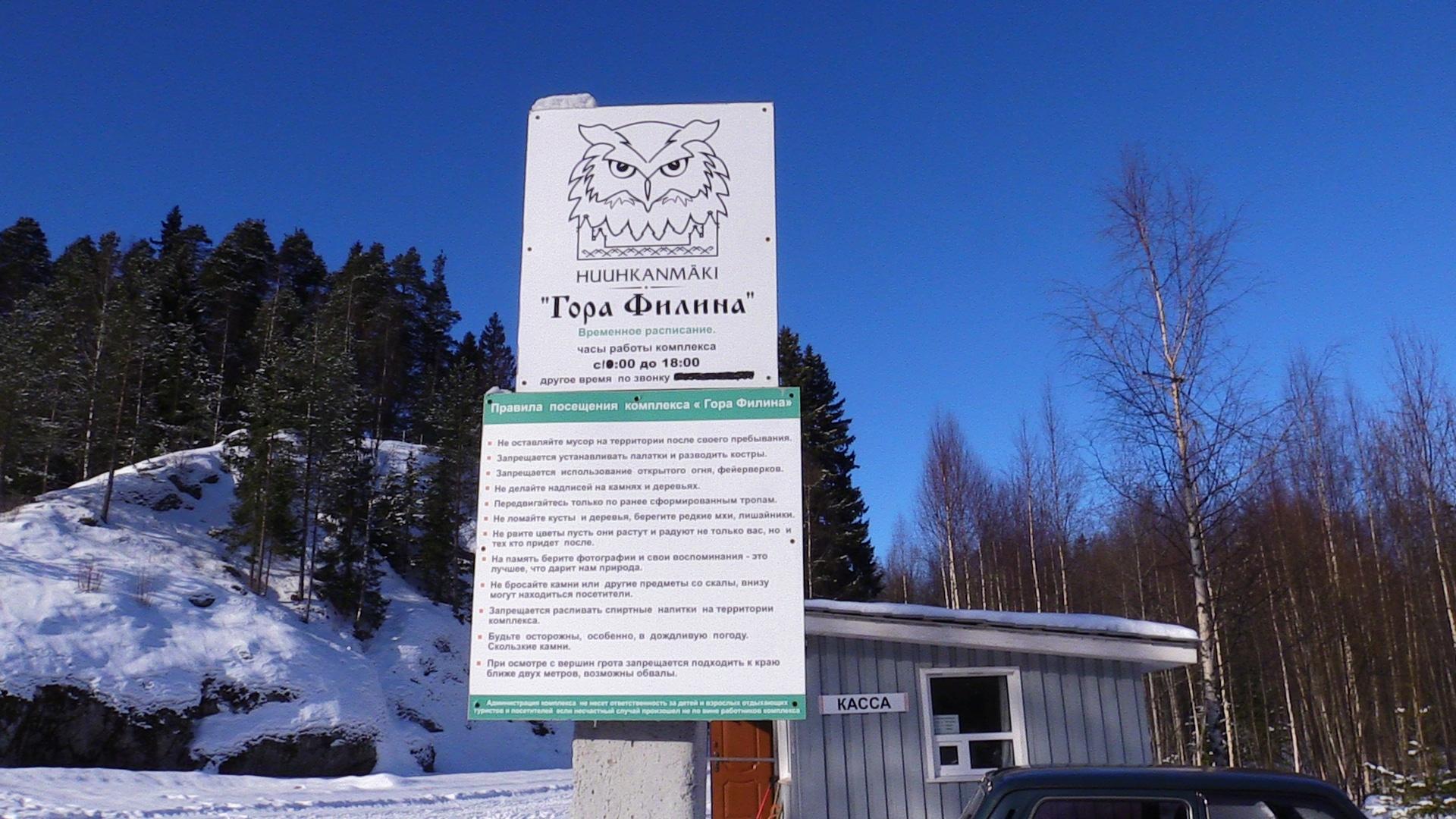 Гора Филина: правила поведения на территории