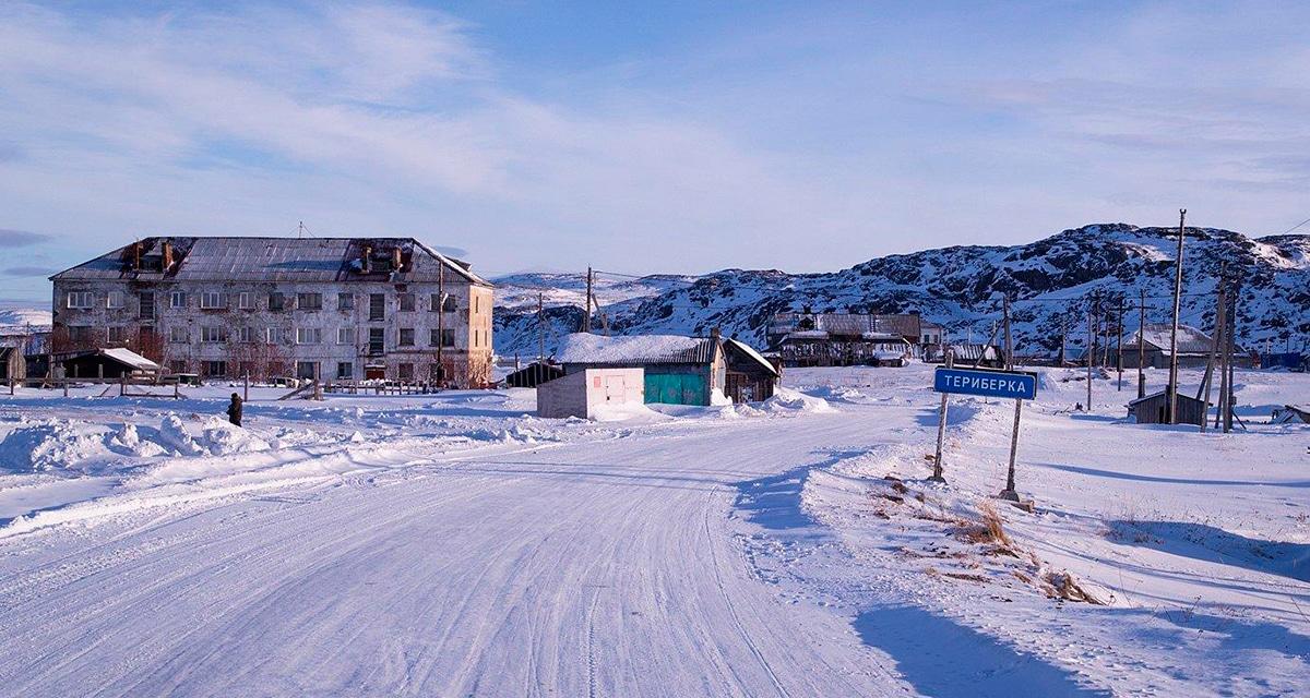 Поселок Териберка