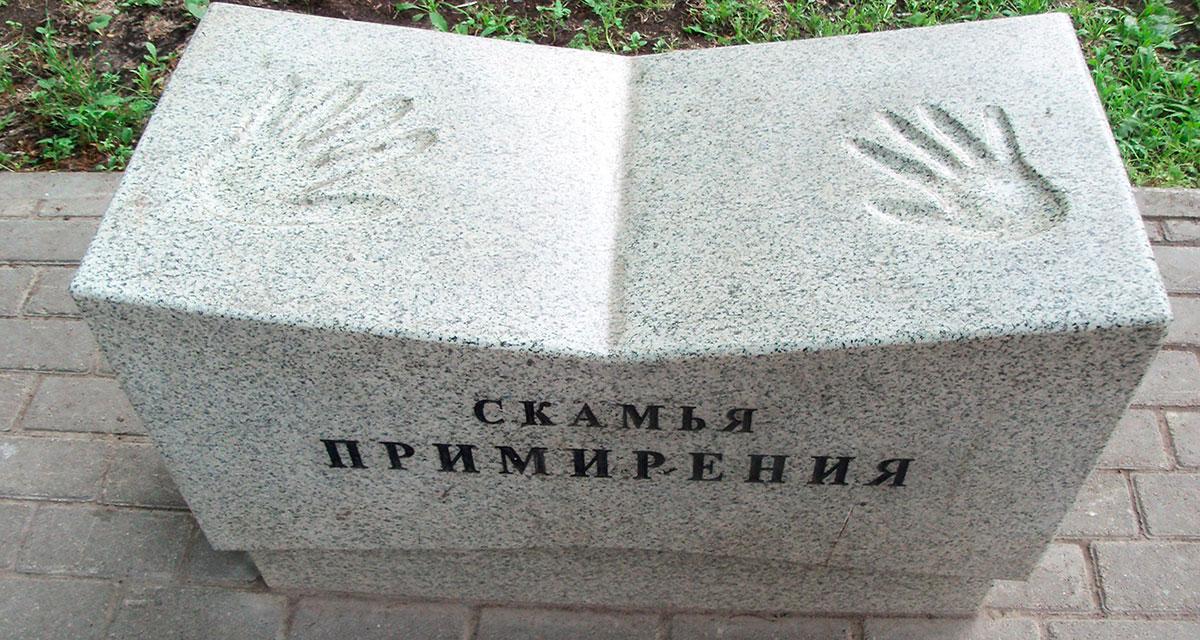 Памятники Вологды: скамья примирения