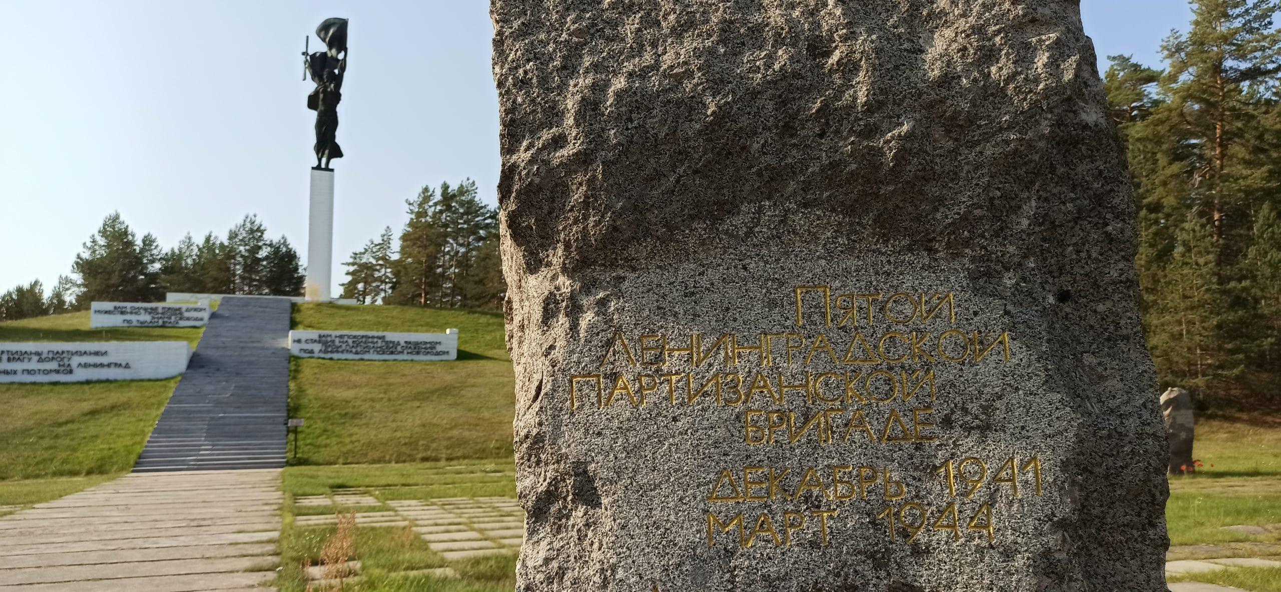 Вокруг Луги: Монумент Партизанская слава