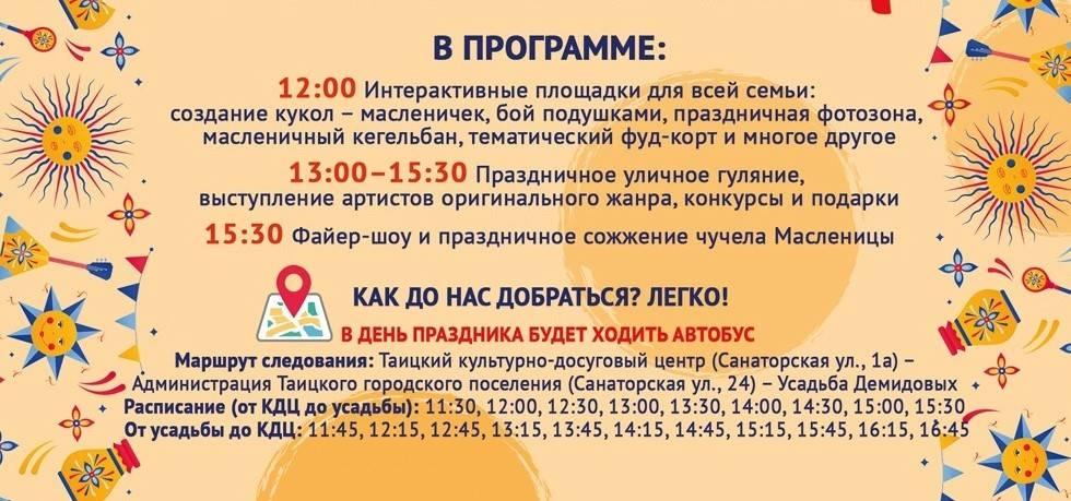 где отметить Масленицу в Ленинградской области