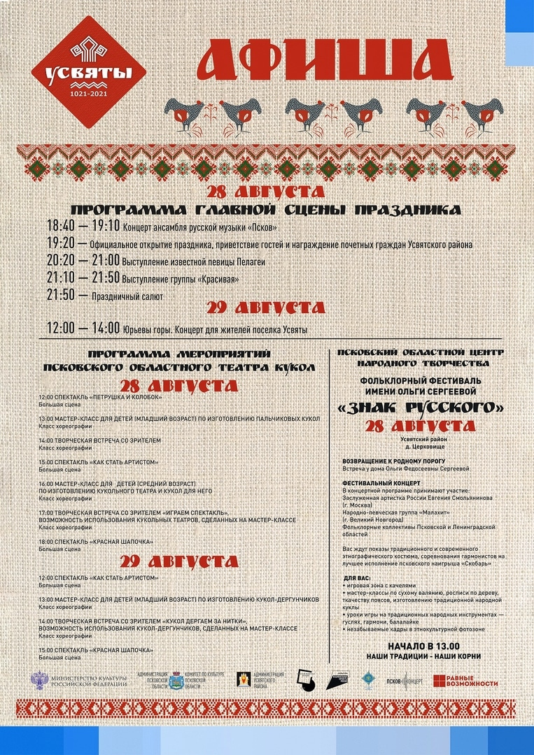 Программа праздника Усвяты 1000 лет
