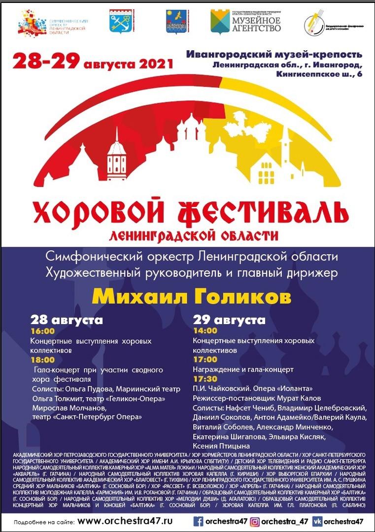 Программа Хорового фестиваля Ленинградской области Ивангород